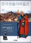 한국생활사박물관. 7 : 고려생활관1-포용과 축제의 땅에서