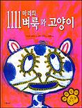 1111마리의 벼룩과 고양이