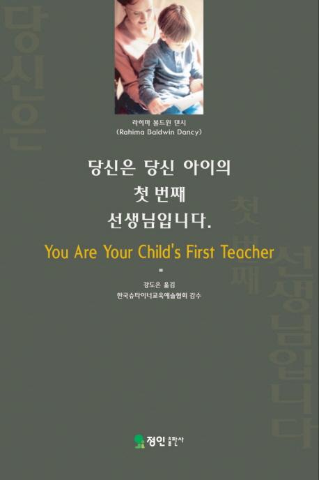 당신은 당신 아이의 첫 번째 선생님입니다