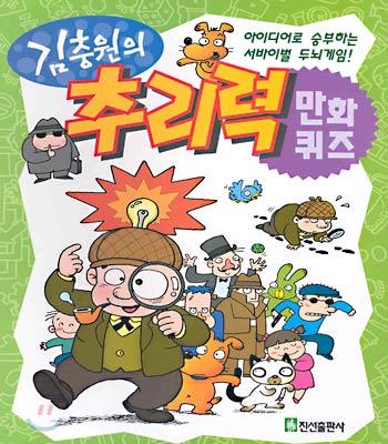 (김충원)추리력 만화 퀴즈