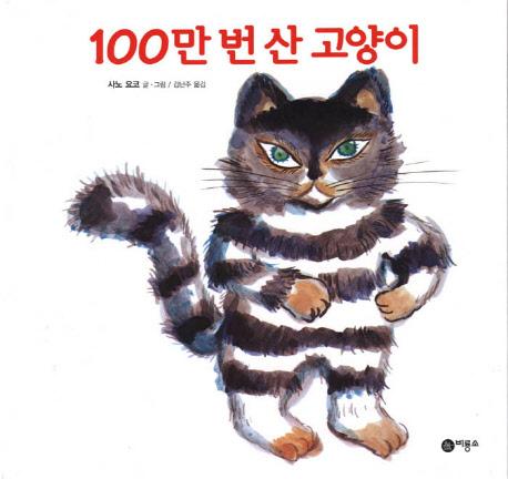 100만 번 산 고양이. 83