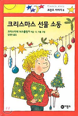 크리스마스 선물소동