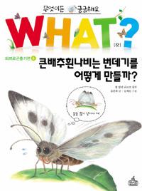 (동화로 읽는)파브르 곤충기