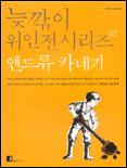늦깍이 위인전 시리즈 2-앤드류 카네기