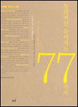 창의적인 독서지도77가지