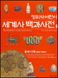 킹피셔 세계사 어린이 백과사전. 1-10