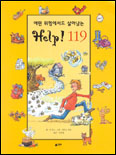 어떤 위험에서도 살아남는 HELP! 119
