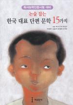 (초등 학생을 위한)한국 대표 단편 문학 15가지