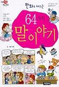 (만화로 배우는)64가지 말 이야기