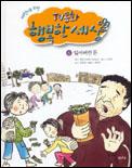 (어린이를 위한 TV동화)행복한 세상