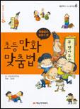 초등 만화 맞춤법. 6-8