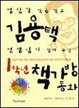 (섬진강 작은 학교)김용택 선생님이 챙겨주신 1학년 책가방 동화