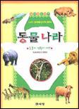 (살아있는 과학)동물나라
