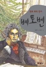 (악보 위의 전사) 베토벤
