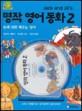 (Jack and Jill's) 명작영어동화 : 눈과 귀로 배우는 영어. 2