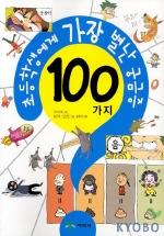 초등학생에게 가장 별난 궁금증 100가지