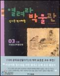 (신나는 역사 체험)열려라 박물관. V.3 : 그림