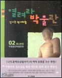 (신나는 역사 체험)열려라 박물관. V.2 : 불교문화