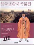 한국생활사박물관. 10 : 조선생활관2-절정에 이른 조선 문화