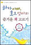 하하 아빠, 호호 엄마의 즐거운 책 고르기 : 우리 아이가 행복해지는 맞춤형 독서 가이드북