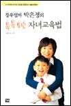 (장우엄마 박은정의)톡톡튀는 자녀교육법