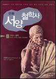 만화서양철학사 2