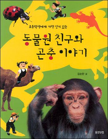 (초등학생에게 가장 인기 있는)동물원 친구와 곤충 이야기