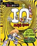IQ 도둑을 찾아라. 3 : 두뇌훔치기편