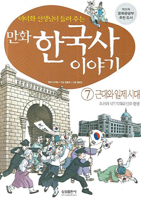 (만화)한국사 이야기. 1-7