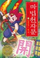 (손오공의 한자 대탐험)마법천자문. 5:, 열려라! 열 개