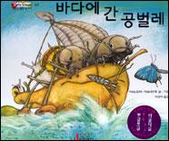 바다에 간 공벌레