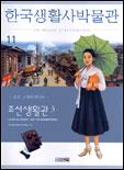 한국생활사박물관. 11 : 조선생활관3-조선, 근대와 만나다