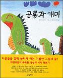 공룡과 개미
