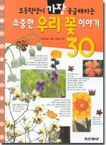 (초등학생이 가장 궁금해하는)소중한 우리 꽃 이야기 30