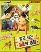 알고싶은 동물의 생활 / 김은하  ; 신순재 글