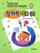창의력 점프 60