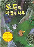 (상상력을 키우는 만화그림책)토토와 마법의 나무