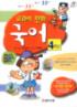 (교과서 만화)국어 4학년