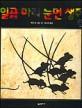 일곱 마리눈먼 생쥐 (네버랜드 픽쳐 북스 세계의 걸작 그림책 108)