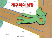 개구리의 낮잠