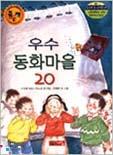 우수 동화마을 20