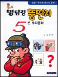 명탐정 뚱딴지 5분 추리동화