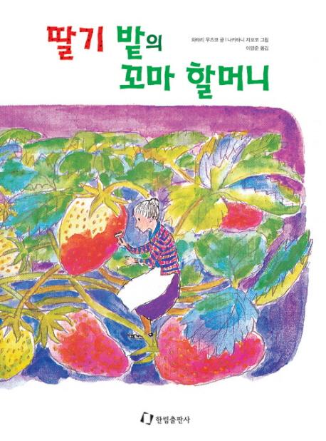 딸기밭의 꼬마할머니