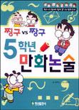 (찡구 VS 짱구)5학년 만화논술