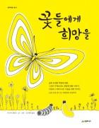 꽃들에게 희망을 (생각하는 숲 시리즈)