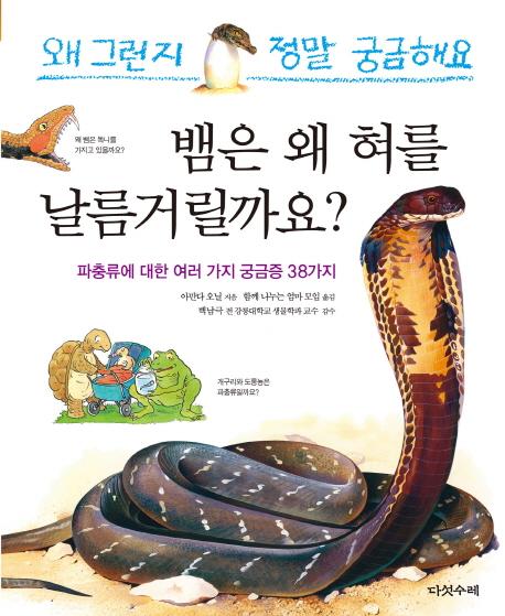 뱀은 왜 혀를 날름거릴까요