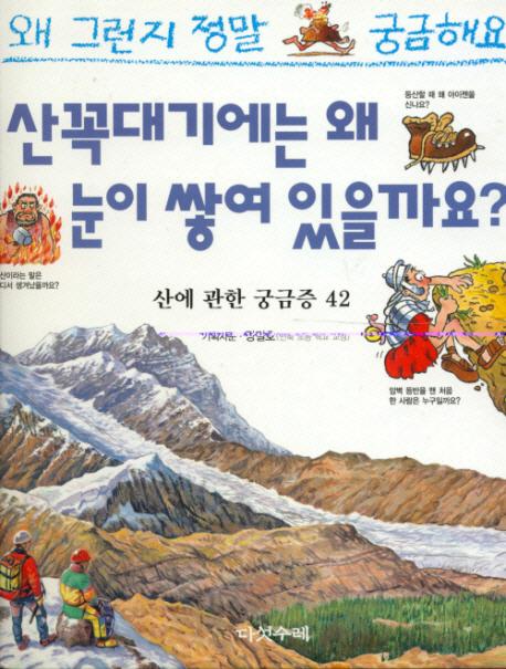 산꼭대기에는 왜 눈이 쌓여 있을까요 : 산에 관한 궁금증 42