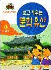 보고 배우는 문화유산 : 서울편. 제1권