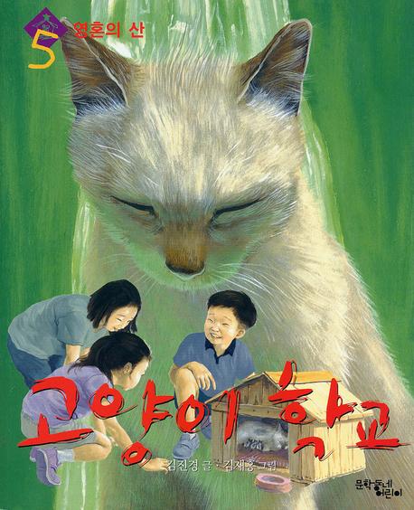 고양이 학교. 5:, 영혼의 산