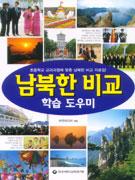 남북한 비교 학습 도우미
